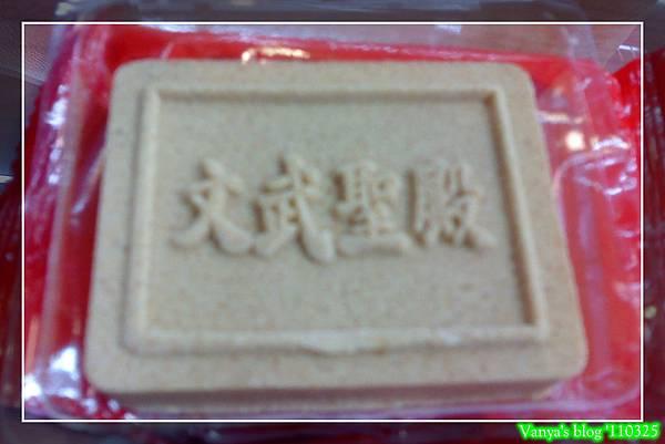 高雄文武聖殿-綠豆糕,好吃