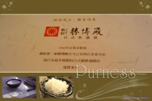 漢神巨蛋勝博殿日式料理,首次嚐鮮記!