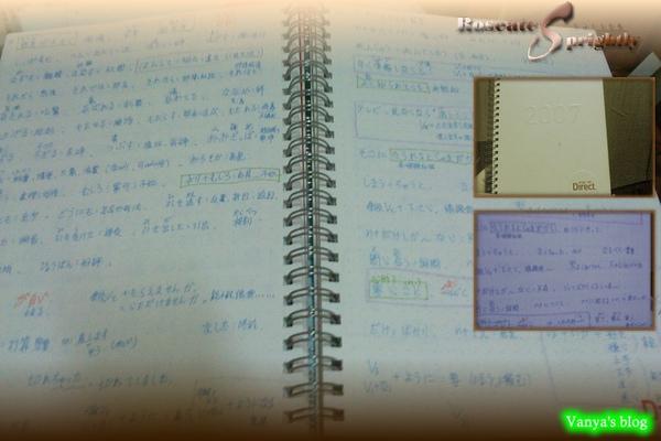 穎的日文筆記本,重點整理專用