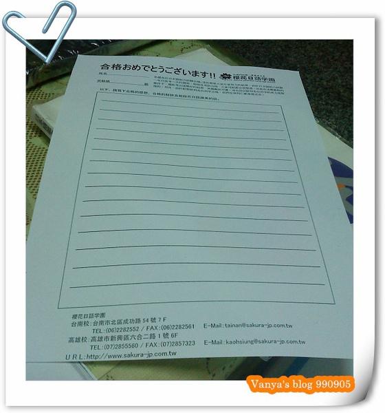 補習班希望穎幫忙填寫合格感言