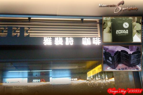 高雄美麗島站的雅詩裴咖啡,DM小卡