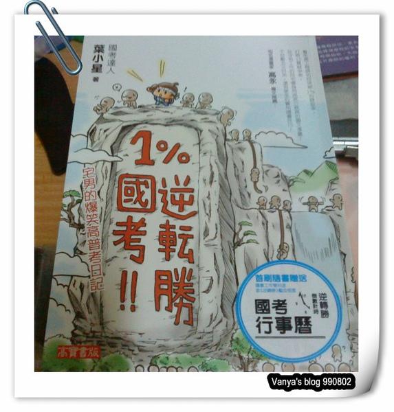 有關國考的有趣書本
