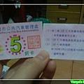 高雄市公車五折券,兩張可免費搭一次
