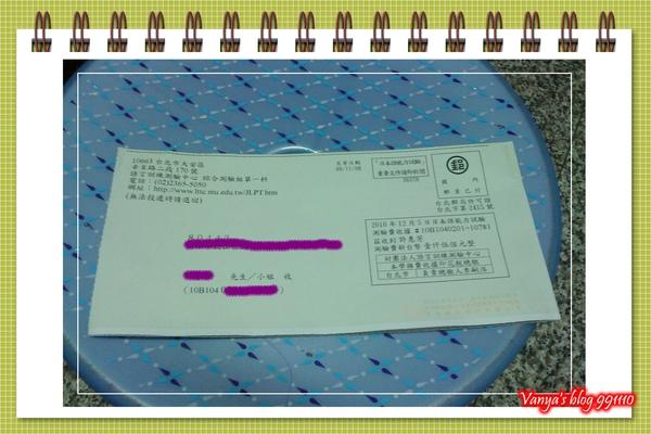 991110 收到N1淮考證