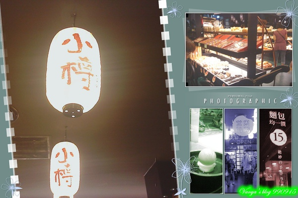 小樽麵包文化店-15元均一價