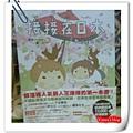 接接在日本,有趣的圖文書!