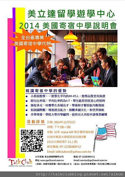 20141115 台南Boarding Seminar