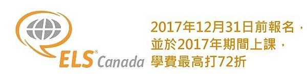 ELS Canada promotion.jpg