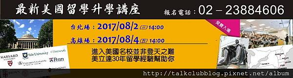 Seminar 20170802.jpg