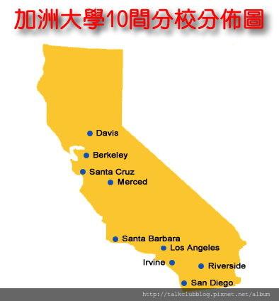 加州大學 分佈圖