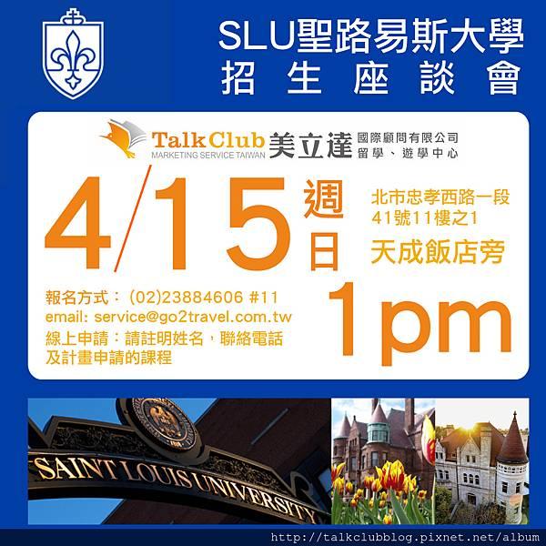 SLU聖路易斯大學_ad.jpg