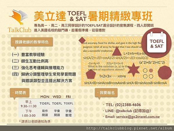 TOEFL & SAT 暑期精緻專班