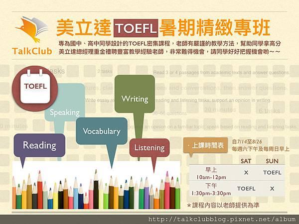 TOEFL.001.jpeg
