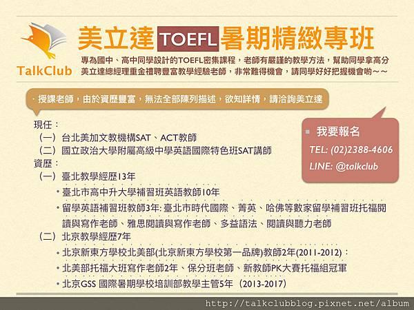 TOEFL.002.jpeg