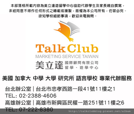 talkclub_blog_聲明
