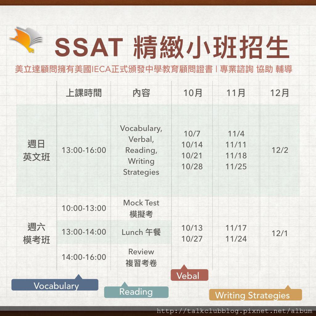 SSAT熱門課程招生中