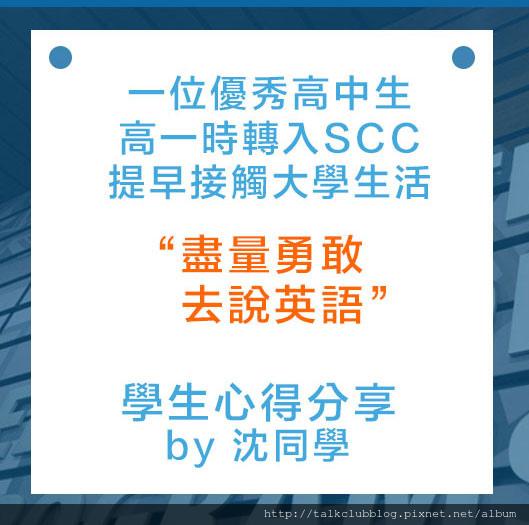 0917_SCC_心得1.jpg