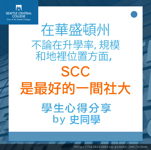 0925_SCC_心得3_史同學.jpg