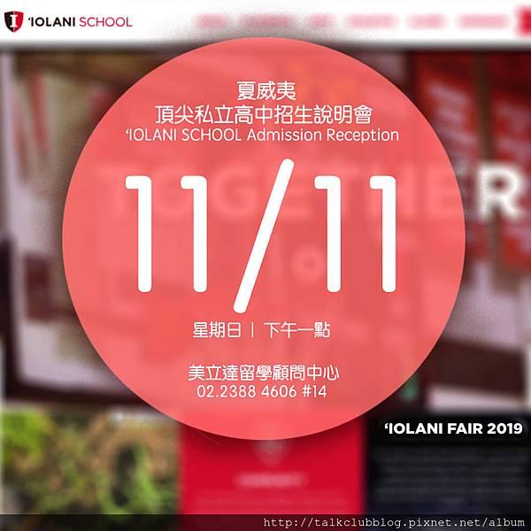 1003_官網_夏威夷伊奧拉尼學校招生說明會.jpg