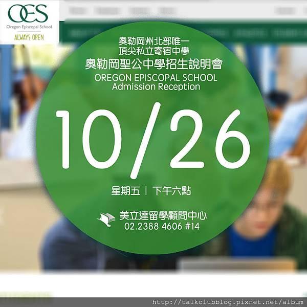 1004_官網_OES奧勒岡聖公中學.jpg