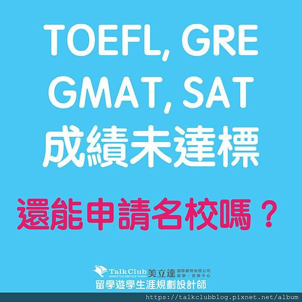 toefl-gre-gmat-sat未達標.jpg