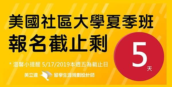 社區大學報名截止日_05132019_s.jpg
