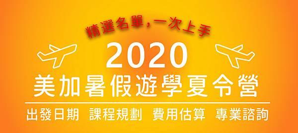 2020暑假遊學_標題圖片.jpg