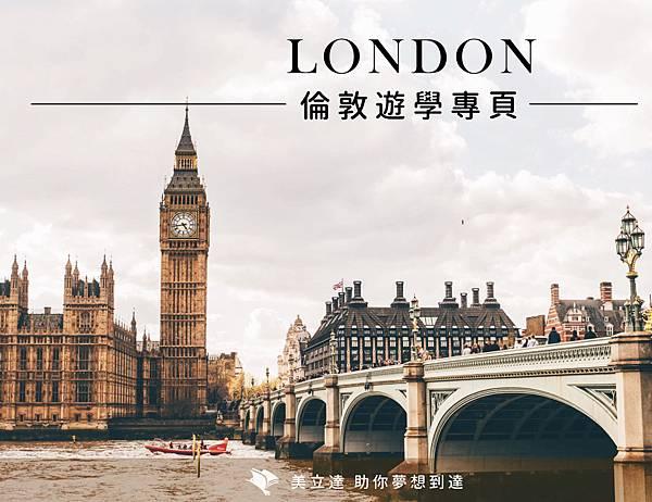 倫敦_遊學專頁.jpg