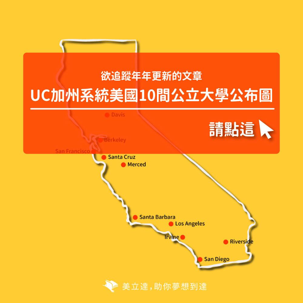 年年更新的UC系統10間大學_痞客幫.jpg