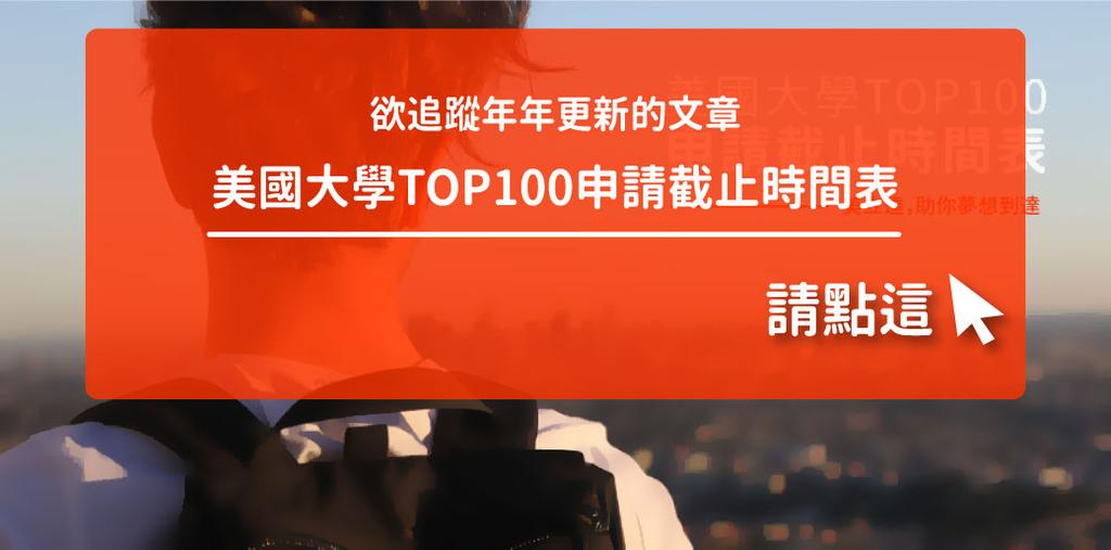 美國大學top100申請截止時間表_痞客幫.jpg