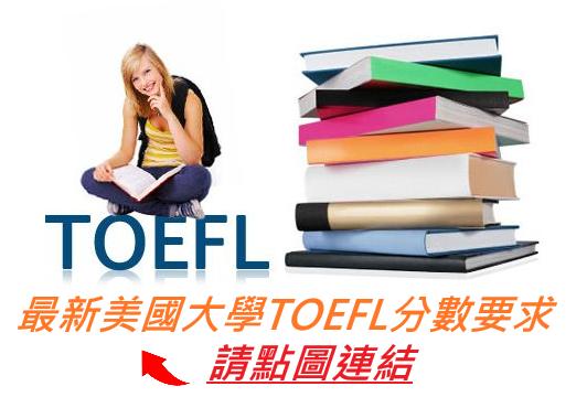 美國大學TOEFL分數要求 link.png