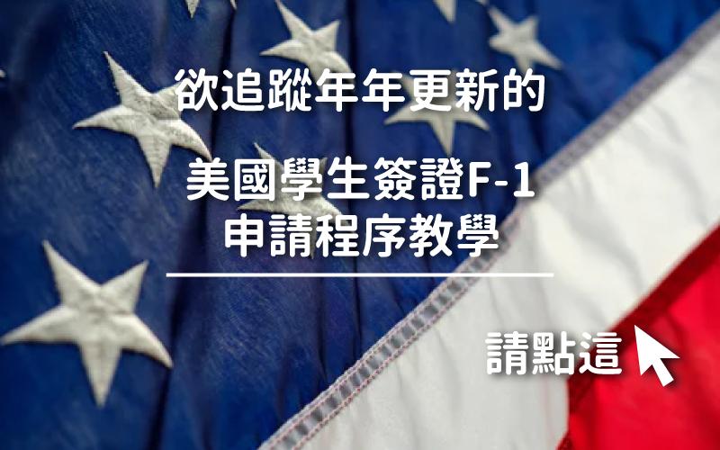 美國學生簽證-headpicture-追蹤最新文章.png