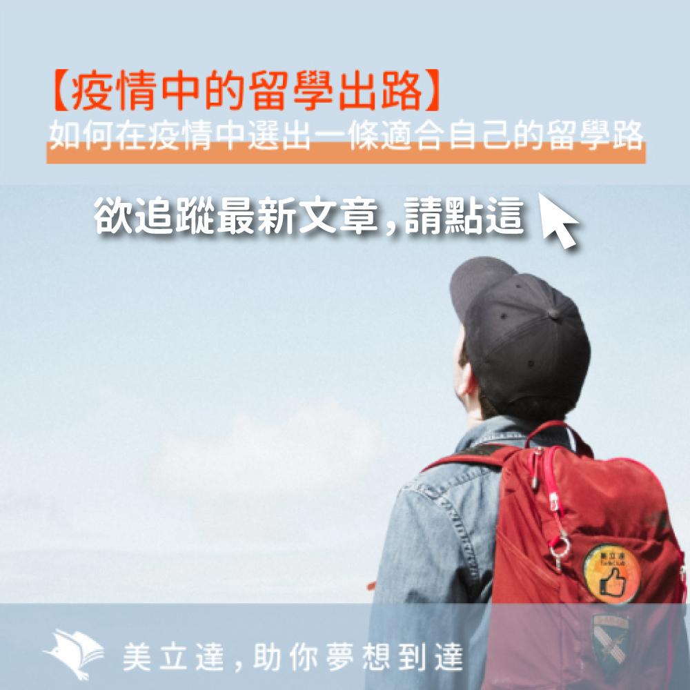 社區大學留學_首頁封面_最新追蹤文章.jpg