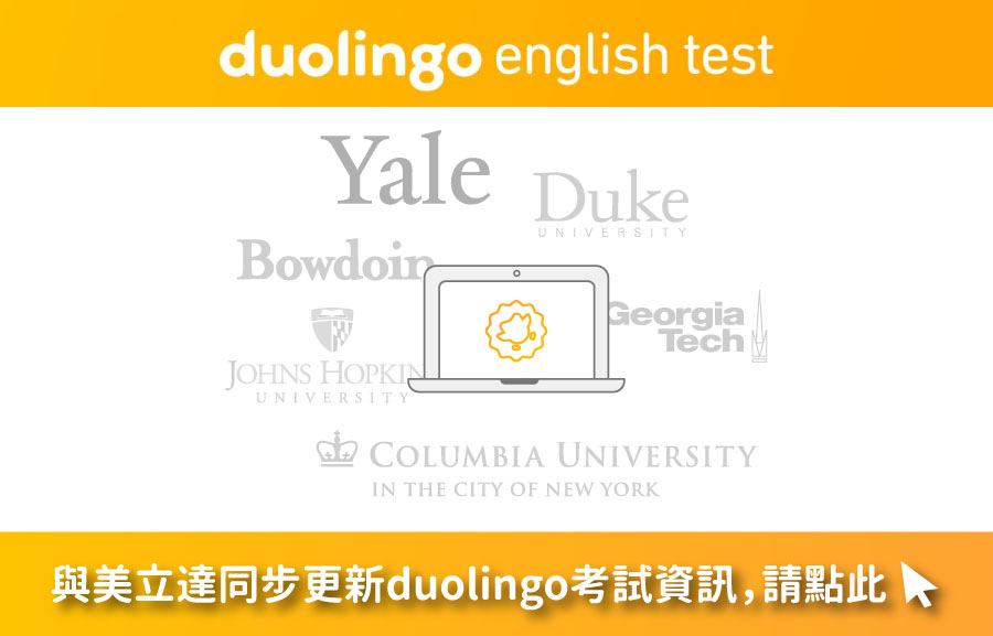 duolingo_同步更新公告.jpg