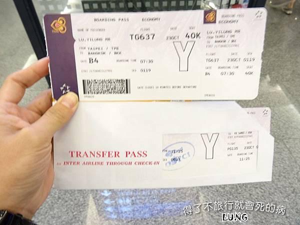 泰國航空登機證.JPG