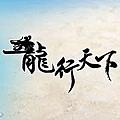 新魅力粉絲團大圖設計2.jpg