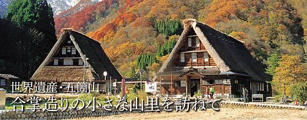 日本_合掌村.jpg