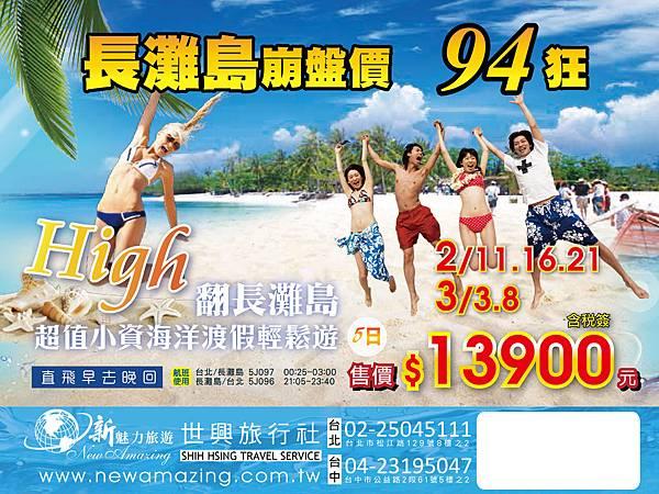20170207長灘島促銷廣告-01.jpg