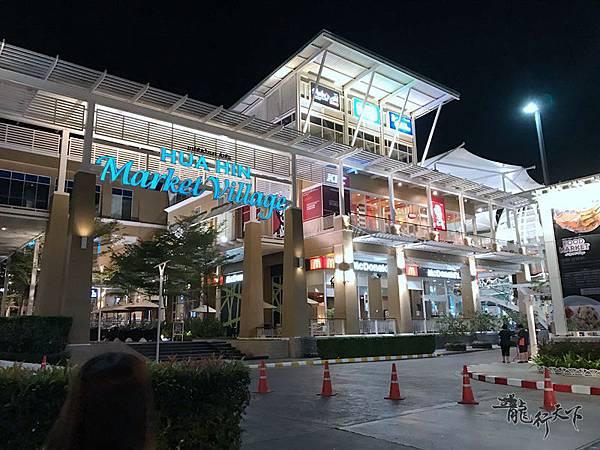Market Village (1).JPG
