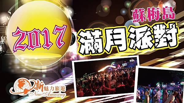 蘇梅島滿月派對-01.jpg