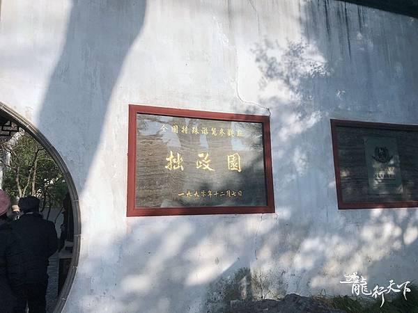 拙政園 (4).JPG
