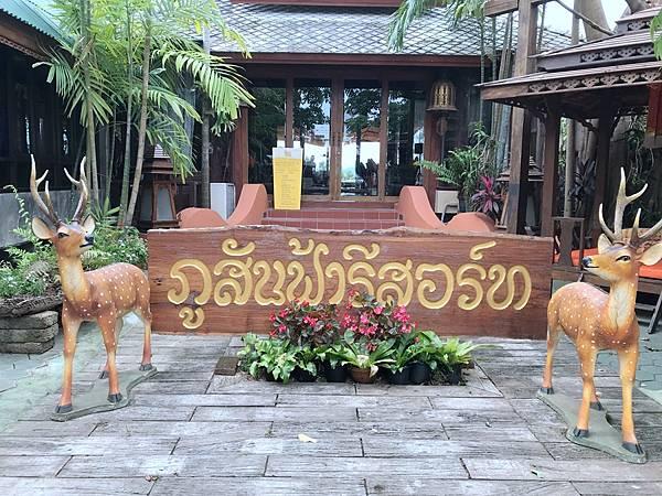 phusanfah resort (1).JPG