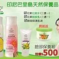 Sariayu 印尼巴里島天然保養品 臉部保養組