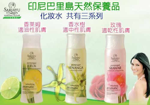 化妝水-3種口味.jpg