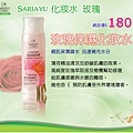 化妝水玫瑰-內容.jpg