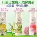 卸妝乳-3種口味.jpg