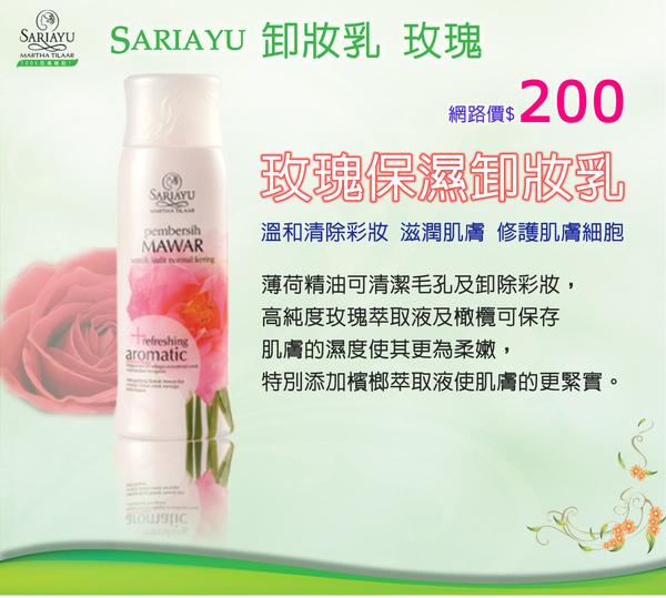 卸妝乳玫瑰-內容.jpg