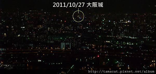 2011/10/27 從WTC看大阪城