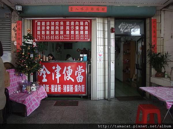 台中大里青年高中對面的「全津快餐店」