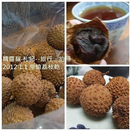 2012_0220_lichee